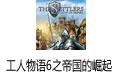 工人物语6之帝国的崛起 中文版