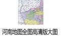 河南地图全图高清版大图 2018可放大缩小版