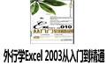 外行学Excel 2003从入门到精通 pdf扫描完整版