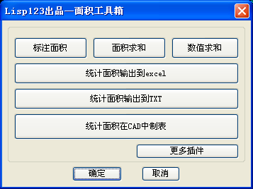 cad计算面积插件 免费版