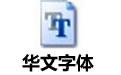 华文字体 (最全华文字体) 绿色免费版