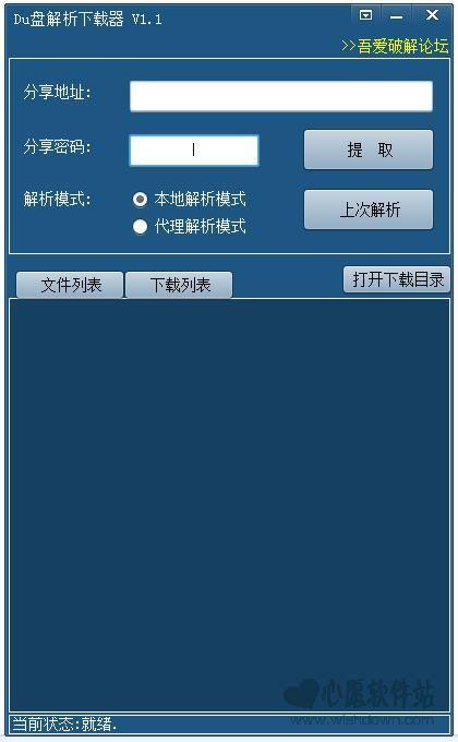 DU盘解析下载器 v1.1 绿色版