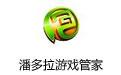 潘多拉游戏管家 v1.1.0.1373绿色版