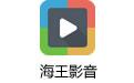 海王影音 v1.0 无限制增强版