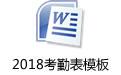 2018考勤表模板 Word版&Excel版