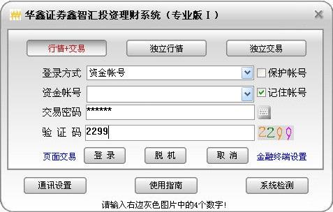 华鑫证券通达信 v6.55 官方版