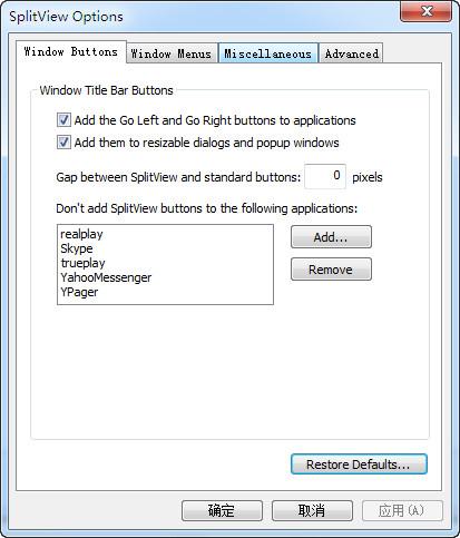 SplitView(电脑显示器分屏软件) v2018官方版
