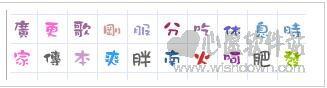 qq彩虹字体免费版_wishdown.com