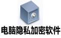 电脑隐私加密软件 v2.1正式版