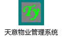 天意物业管理系统 7.0官方版
