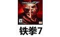 鐵拳7 免安裝中英文未加密版