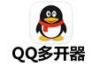 QQ多开器 最新版 v1.1(免安装)
