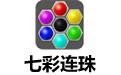 七彩連珠單機版下載 七彩連珠下載v3.93正式版-心願下載