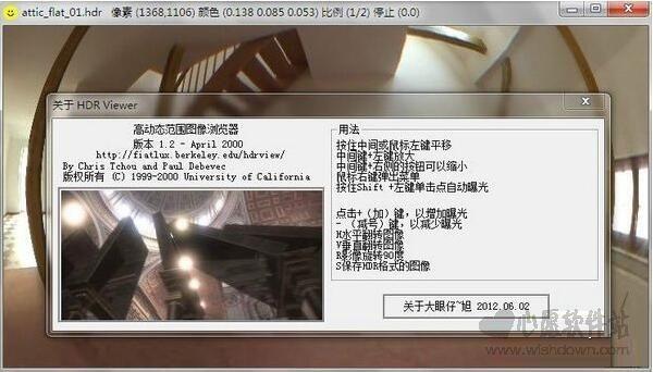 HDR、HDRI贴图浏览器 v1.2中文版