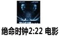 绝命时钟2:22 电影 1080p中英双字高清版