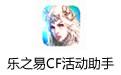乐之易CF活动助手 v1.0最新版