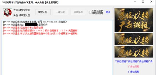 樂之易CF活動助手 v1.0最新版