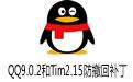 QQ9.0.2和Tim2.15防撤回补丁 最新可用版
