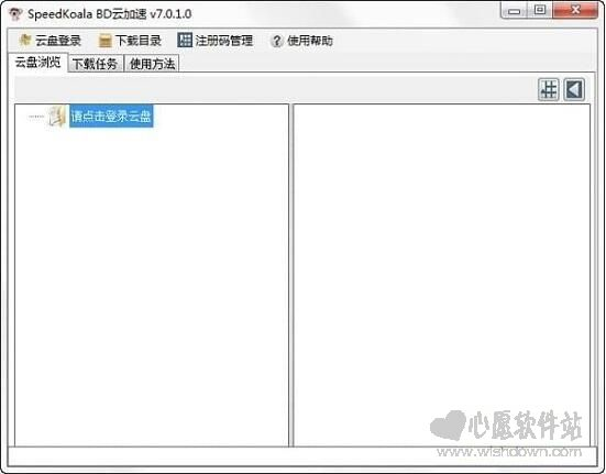 极速考拉百度资源 v7.0.1.0 免注册码版