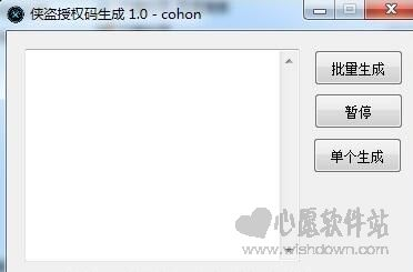 微信侠盗辅助v2.7破解版_wishdown.com
