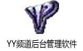 YY频道后台管理软件 v10.5 中文版
