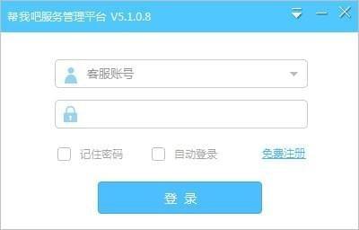 帮我吧客服端 v5.1.3.2官方版