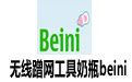 無線蹭網工具奶瓶beini 無限免費破解增強版_wifi奶瓶破解beini3.0