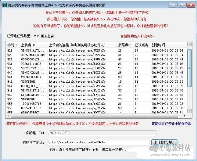 箫启灵淘客新手考核辅助工具 V4.2免费绿色版
