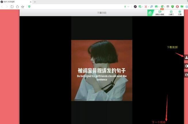 抖音pc浏览器插件v1.0_wishdown.com