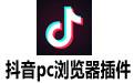 抖音pc�g�[器插件 v1.0