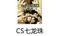 CS七龍珠 v2.4最新版