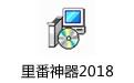里番神器2018 v6.2.7.31绿色版