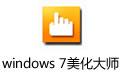 windows 7美化大師 v1.1最新版