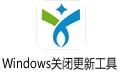 Windows關閉更新工具 1.0綠色版