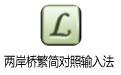 两岸桥繁简对照输入法 v1.5绿色版