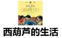 西葫芦的生活 英语中字1080p高清