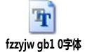 fzzyjw gb1 0字體 免費版