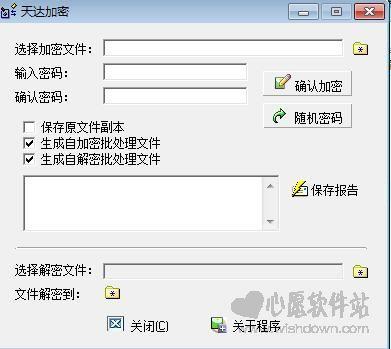天达加密工具1.6绿色版_wishdown.com