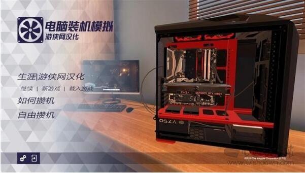 装机模拟器游侠汉化补丁 2.0最新版