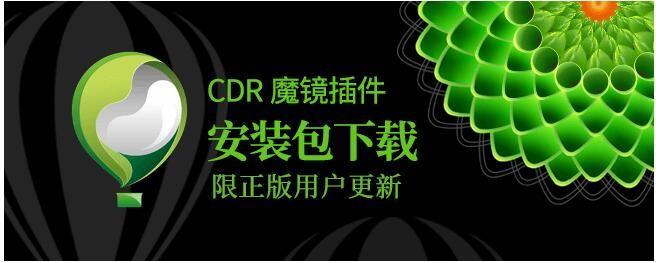 CDR魔镜插件(coreldraw魔镜插件VIP版)v1.91.9n_wishdown.com