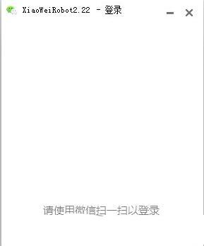 图灵微信机器人V2.22 免费版_wishdown.com