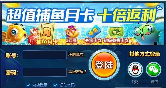 捕鱼大赛 v3.1.0.0 免费版
