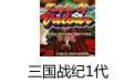 三国战纪1代 115、117、119中文版