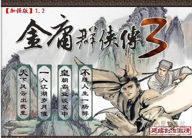 金庸群侠传3加强版(附通关秘籍)_wishdown.com
