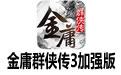 金庸群侠传3加强版 (附通关秘籍)