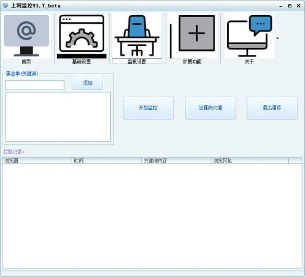 免费上网监控软件