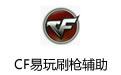 CF易玩刷枪工具|CF易玩刷枪辅助下载v5.3.5最新版-心愿下载