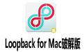 Loopback for Mac破解版 v1.1.7