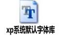 xp系統默認字體庫 完整版(附安裝教程)