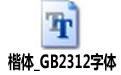 楷體_GB2312字體 【系統必備字體】